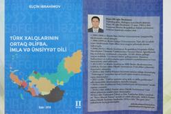 Türk xalqlarının ortaq əlifba, imla və ünsiyyət dili