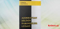 Azərbaycan dilinin paronimlər lüğəti
