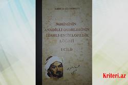 Nəsiminin anadilli əsərlərinin izahlı-ensiklopedik lüğəti